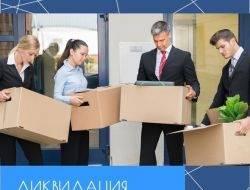 Особенности увольнения сотрудника в связи с ликвидацией или банкротством юридического лица