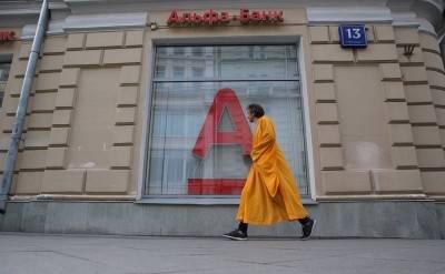 Альфа-банк объяснил списание денег с дебетовых карт
