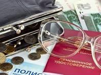 """В России """"по просьбам трудящихся"""" могут отменить накопительную часть пенсии"""